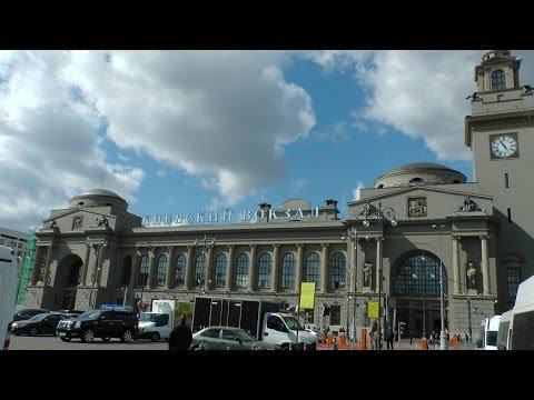Киевский вокзал и метро Москва 2014