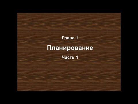 видео: Видеокурс Баня своими руками 2.0 Гл. 1. Ч. 1. Планирование