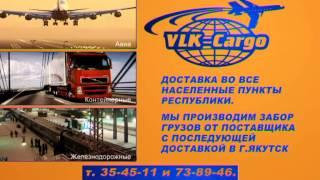 Транспортная компания VLK CARGO(, 2014-03-25T07:48:40.000Z)