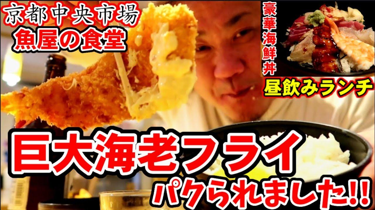 【京都中央市場】魚屋さんが経営する食堂で昼飲みランチ!巨大エビフライ定食と豪華海鮮丼をガッツリ食らう!