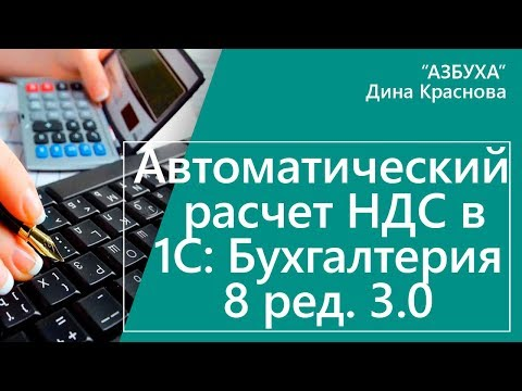 Автоматический расчет НДС в 1С Бухгалтерия 8