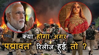 What will happen If Padmavat Release on 25 January | Viral News Daily