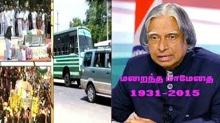 A report from Rameswaram regarding the extensive security arrangements spl video news 30-07-2015