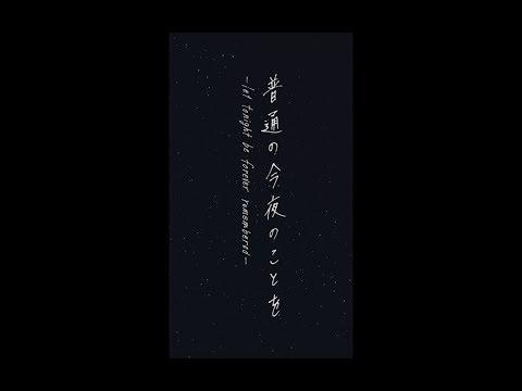 """三浦大知 (Daichi Miura) / 普通の今夜のことを ー let tonight be forever remembered ー -Music Video- from """"BEST"""""""