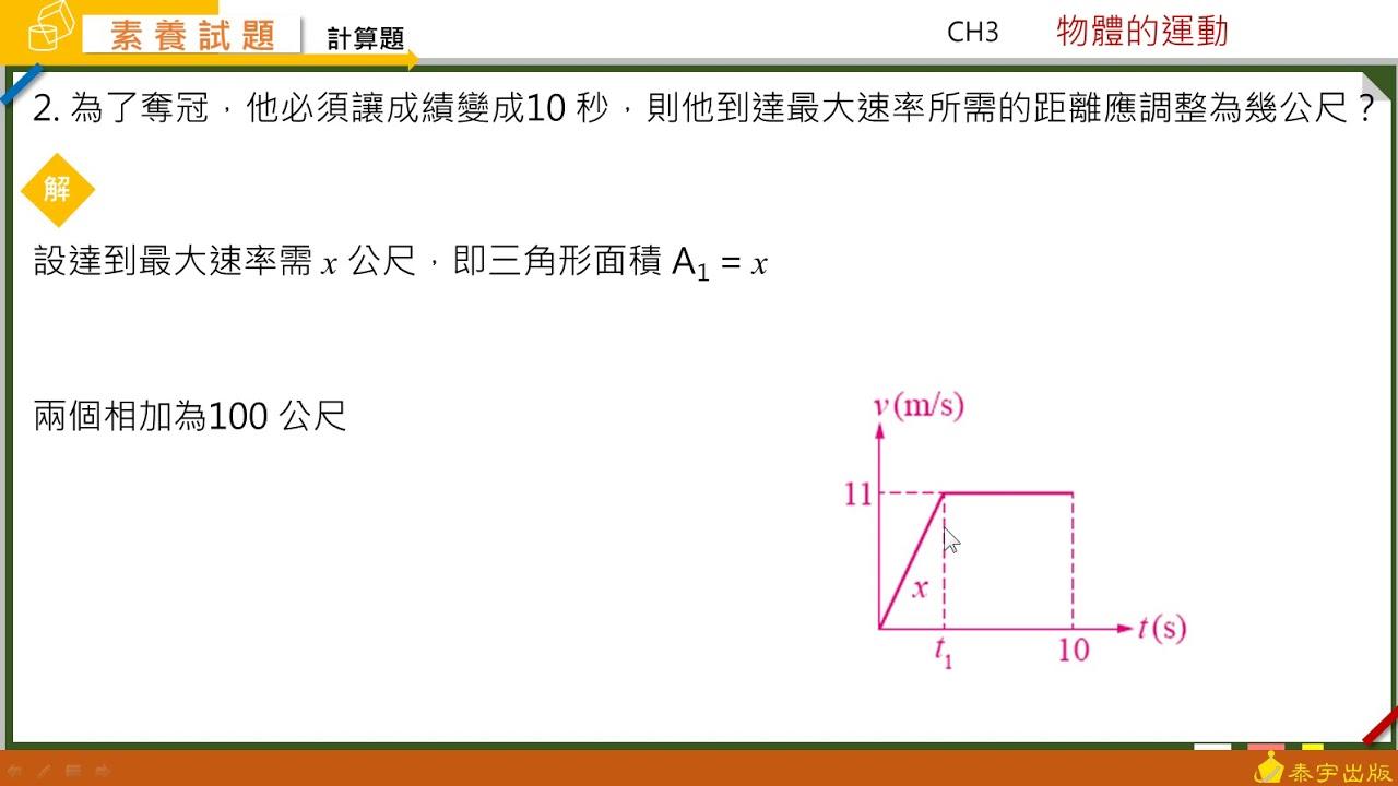 高中物理A+課堂講義 ch3 素養試題 計算2 - YouTube