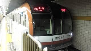 東京メトロ有楽町線10000系 池袋駅発車