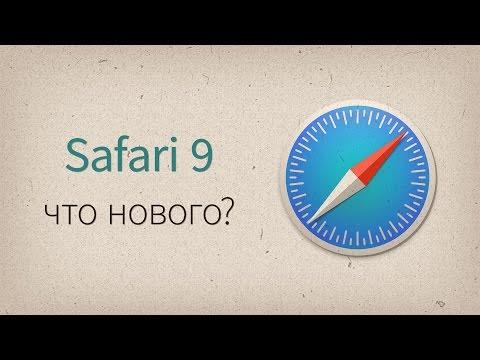 Safari 9 в OS X El Capitan — что нового?