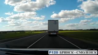 Трасса Р120 БРЯНСК -- РОСЛАВЛЬ -- СМОЛЕНСК (июнь 2017)