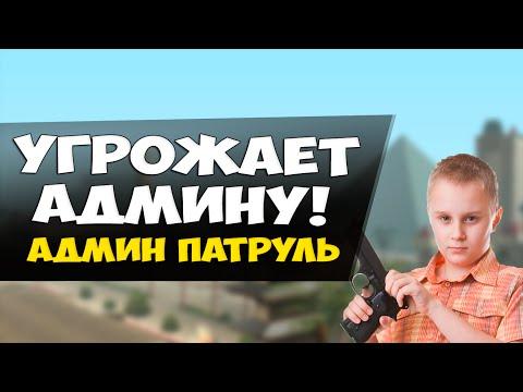 Жирный читер угрожает админу! - Админ патруль GTA SAMP #17