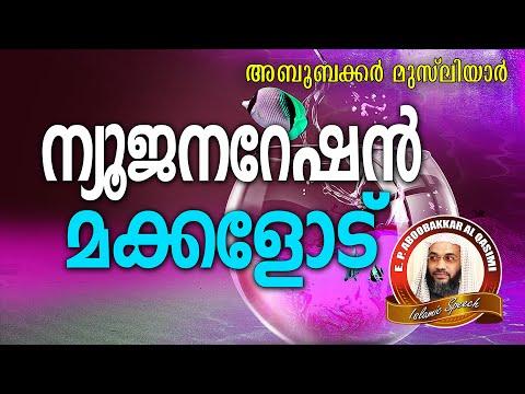ന്യൂജനറേഷൻ മക്കളുടെ ജീവിതം...  E P Abubacker Al Qasimi New 2016 | Latest Islamic Speech In Malayalam