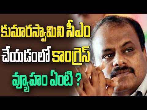 why congress offers CM post to kumaraswamy ? |  Congress party strategies in karnataka