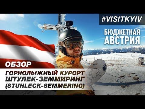 Быстро и дёшево. Доступная Австрия. Горнолыжный курорт ШТУЛЕК-ЗЕММИРИНГ #VisitUkraine