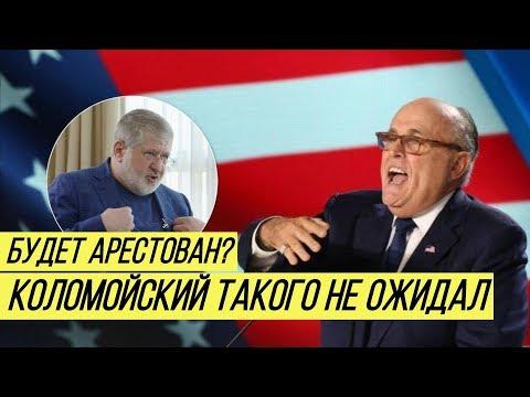 В игру включаются США: адвокат Трампа против Коломойского