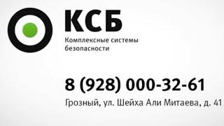 KSB 25 2(КСБ, Комплексные системы безопасности, Инжиниринг электрик, Видеонаблюдение, Сигнализация, Пожарная сигна..., 2015-10-07T16:57:05.000Z)