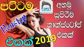 Sinhala New Songs 2019 || New Hits Nonstop || Best Song Collection SHA FM NONSTOP