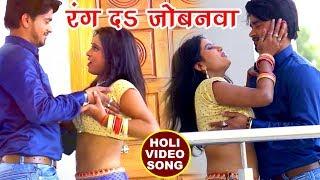 2018 का सुपरहिट होली VIDEO SONG Ajeet Thakur Rang Da Jobanwa Faguwa Ke Bhojpuri Holi Songs