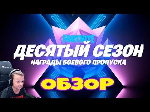 ОБЗОР БП 10 СЕЗОНА ФОРТНАЙТ Fortnite 10 Season Battle Pass