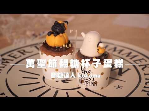 【翻糖蛋糕Fondant Cake】kokoma教做萬聖節杯子蛋糕:超萌幽靈、小黑貓DIY超簡單!