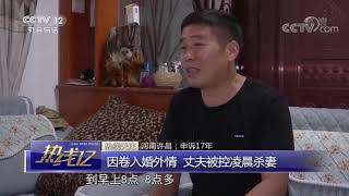 《热线12》 20190819| CCTV社会与法