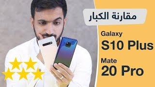مقارنة بين جالكسي S10 بلس و ميت 20 برو - Galaxy S10 Plus VS Mate 20 Pro
