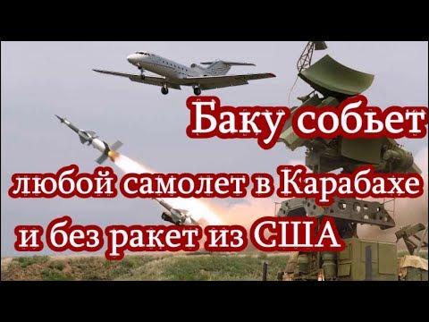 Баку собьет любой самолет в Карабахе и без ракет из США