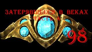 The Elder Scrolls V Skyrim. Часть 98. Затерявшееся в веках. Часть 4 (Lost to the Ages. Part 4)