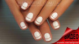 Дизайн ногтей гель-лак shellac - Френч негативным пространством (видео уроки дизайна ногтей)
