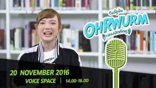Ohrwurm - เพลงฮิตติดหู - การแข่งขันรอบชิงชนะเลิศ