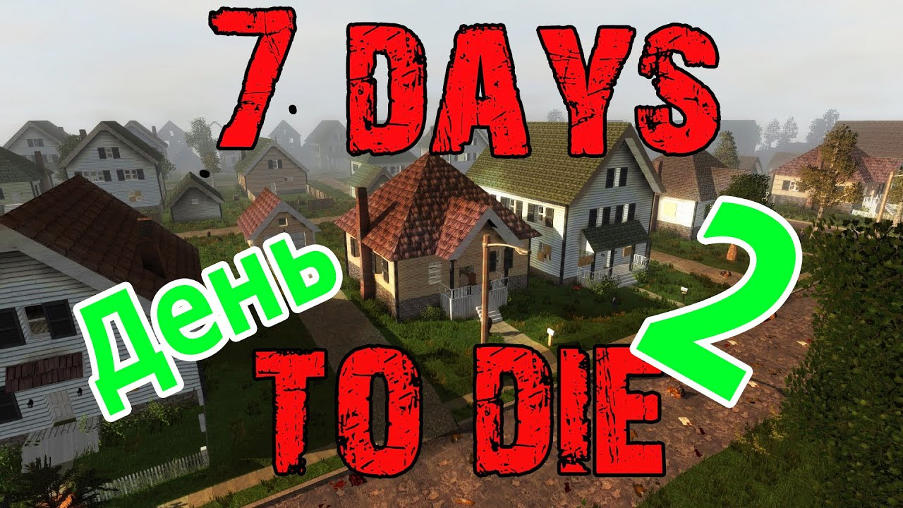 7 days to die [alpha 16. 4] / + rus [alpha 15. 2] торрент, скачать.