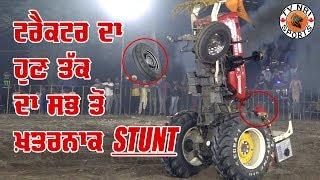 Dangerous Tractor Stunt in Punjab 2019
