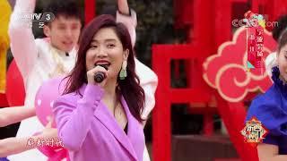 [2020东西南北贺新春]《中国喜事》 演唱:凤凰传奇| CCTV综艺
