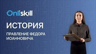 История 7 класс: Правление Федора Иоанновича