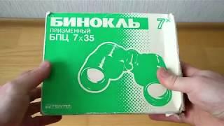 Распаковка нового бинокля БПЦ 7х35 СОМЗ 1990 г/в.  Не обзор.