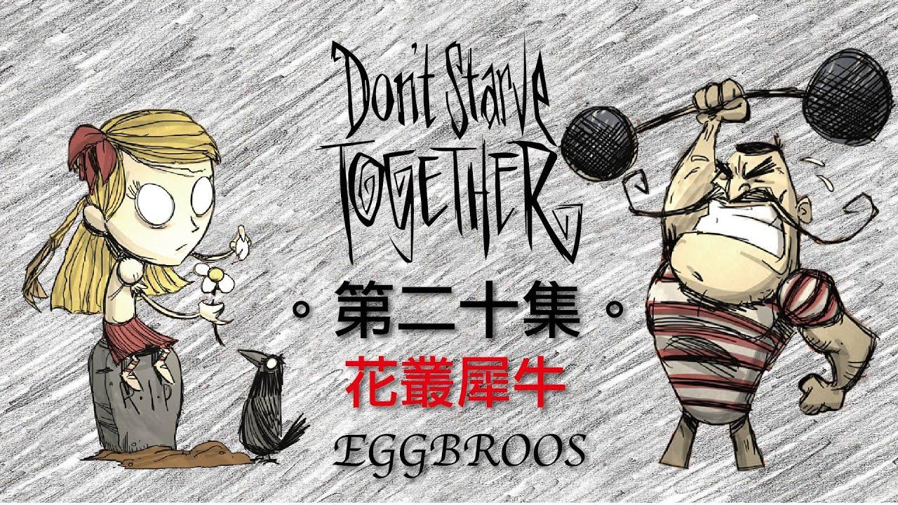 Don't Starve Together Ep.20 花叢犀牛- 雙人Co-op模式中文流程攻略解說實況 - YouTube