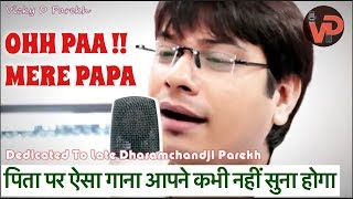 """Ohh Paa Ohh Papa"" 