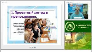 Реализация проектного метода обучения информатике и ИКТ на профильном уровне