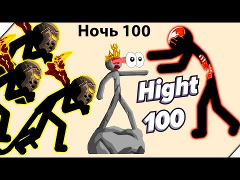 100 Ночь Выживания - Stick War Legacy Zombie Night 100