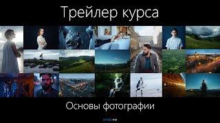 Трейлер курса Основы Фотографии с Сергеем Сарахановым на Amlab.me