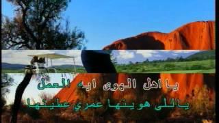 Lebanese/Arabic Karaoke Albi 3ache2ha - Ragheb Alemeh قلبي عشقها - راغب علامة