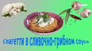 Томатные спагетти с грибным соусом / паста в сливочно-грибном соусе