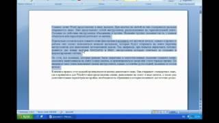 Урок №6 по теме: форматирование обзацев
