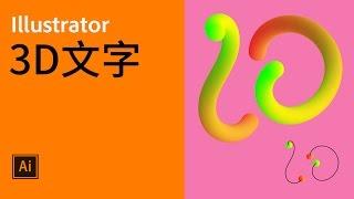 Illustrator 活用技巧 4 霓虹3D文字【中文字幕】