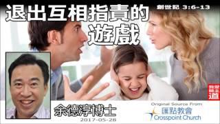 退出互相指責的遊戲 - 余德淳博士