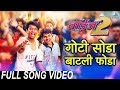 Download Goti Soda Batli Foda Full Song  - Boyz 2 | Marathi Movies 2018 | Adarsh Shinde, Rohit Raut MP3 song and Music Video