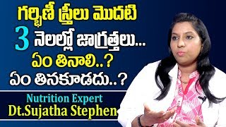 Pregnancy Care Tips First 3 months | Nutrition Diet For Pregnant Women | Dt.Sujatha Nutrition Expert