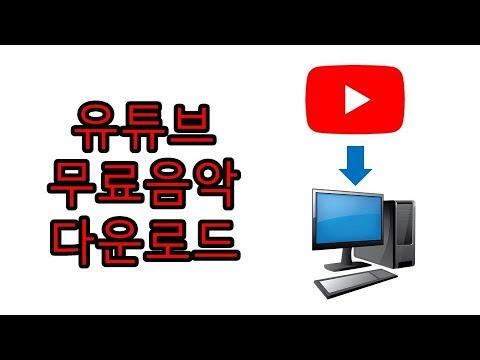 유튜브 음악 채널