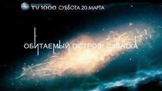 Бондарчук на ТВ1000 Русское Кино