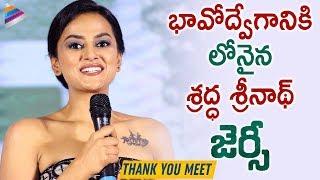 Actress Shraddha Srinath EMOTIONAL Speech | Jersey Telugu Movie Thank You Meet | Telugu FilmNagar