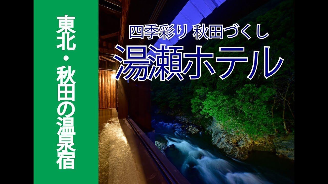 動画サムネイル:株式会社せせらぎ宿 湯瀬ホテル オフィシャルムービー