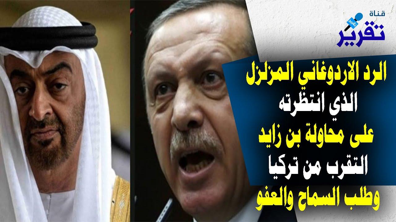 الرد الاردوغاني المزلزل المنتظر على محاولة محمد بن الزايد التقارب مع تركيا وطلب السماح والعفو